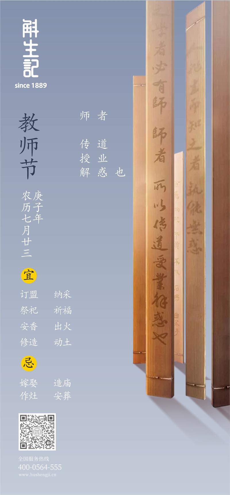 斛生记+霍山石斛+教师节