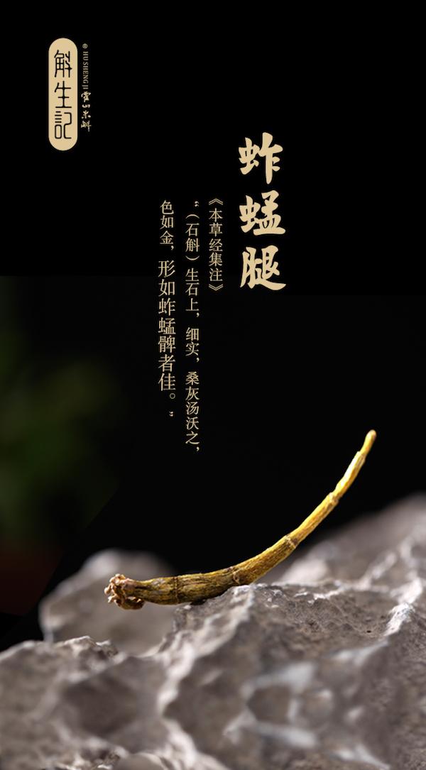 斛生记霍山米斛|霍山石斛|历史记载