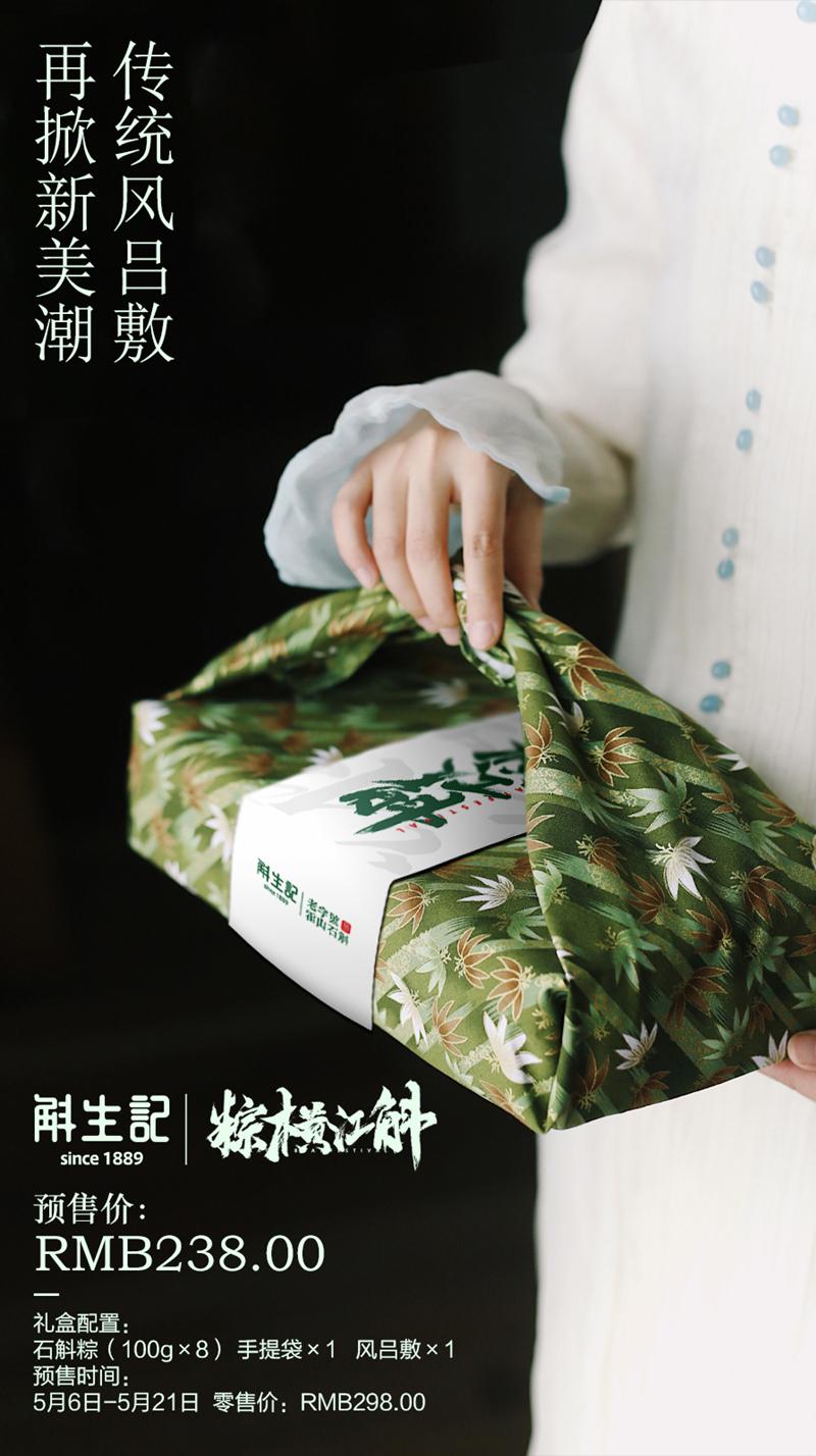 斛生记|霍山石斛|端午礼盒